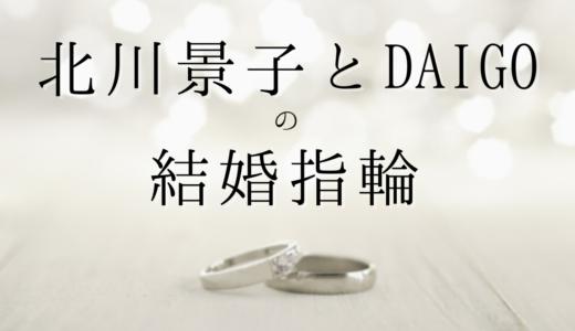 DAIGOと北川景子の結婚指輪ブランドと型番はコレ!値段は1000万円以上?!