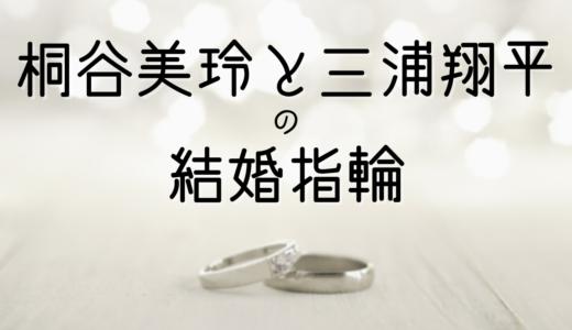 桐谷美玲と三浦翔平の結婚指輪ブランドを特定!世界に1つだけのオーダーメイド品だった
