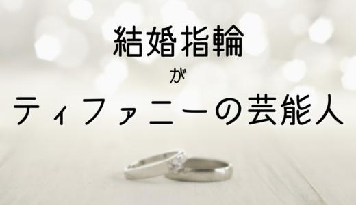 結婚指輪がティファニーの芸能人まとめ!評判や人気ブランドも紹介