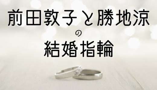 前田敦子と勝地涼の結婚指輪はティファニー!型番や値段は?