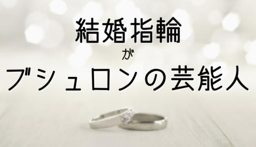 結婚指輪がブシュロンの芸能人まとめ!評判や人気ブランドも紹介