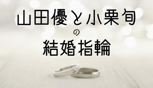 山田優と小栗旬の結婚指輪はブシュロン!婚約指輪はハリーウィンストンで1000万超え!