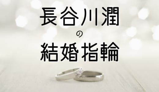 長谷川潤の結婚指輪はピアジェ!スイスブランドの型番や値段は?