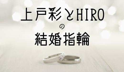 上戸彩とHIROの結婚指輪はオーダーメイド!ブランドや値段は?