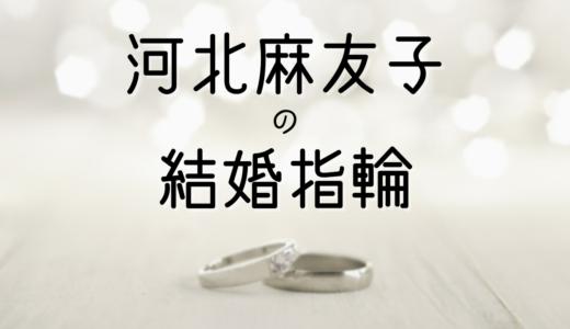 河北麻友子の結婚指輪はハリーウィンストン!値段は1000万円以上か?