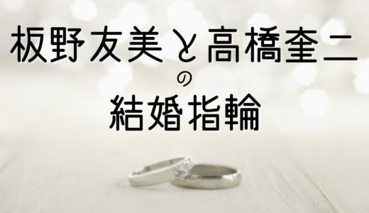 板野友美の結婚指輪ブランドはティファニーかカルティエが濃厚!