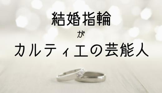 結婚指輪がカルティエの芸能人まとめ!評判や人気のブランドも紹介