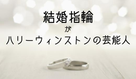 結婚指輪がハリーウィンストンの芸能人まとめ!評判や人気のブランドも紹介