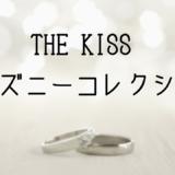 THE  KISSのディズニー結婚指輪の魅力!口コミ・評判をチェック