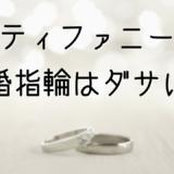 結婚指輪にティファニーはダサいしありえない?みんなの評判をチェック