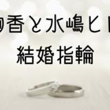絢香と水嶋ヒロの結婚指輪は俄(NIWAKA)!バリの結婚式写真が素敵!