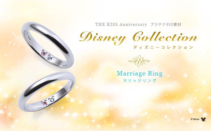 THE KISSのディズニー結婚指輪